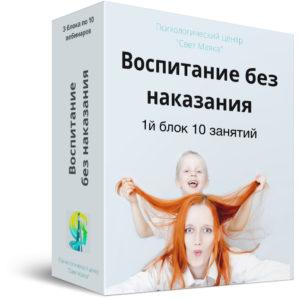 Видеокурс Воспитание без наказания 1й блок