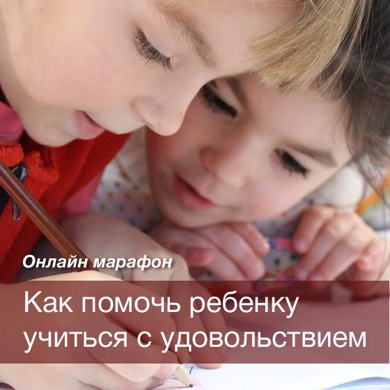 Как помочь ребенку учиться с удовольствием